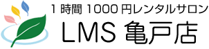レンタルサロンLMS亀戸店 ロゴ